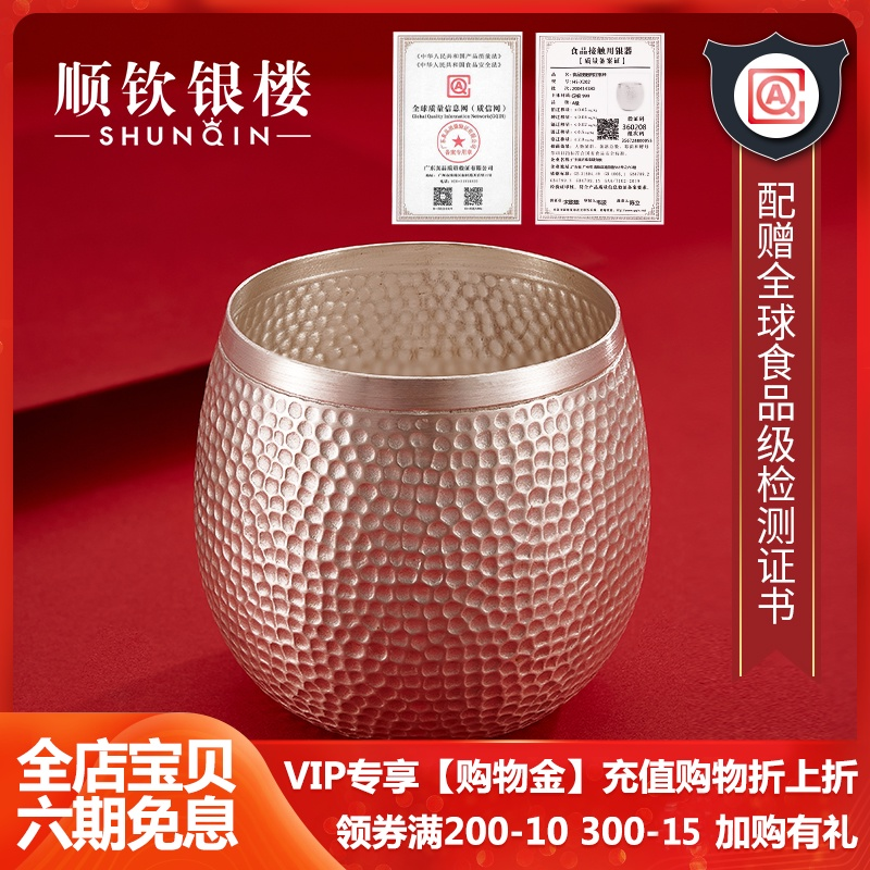 Shunqin Silver Building 999 silver tea cup full of silver tea cup hammer鉢 silver tulle plain silver to send elder gifts