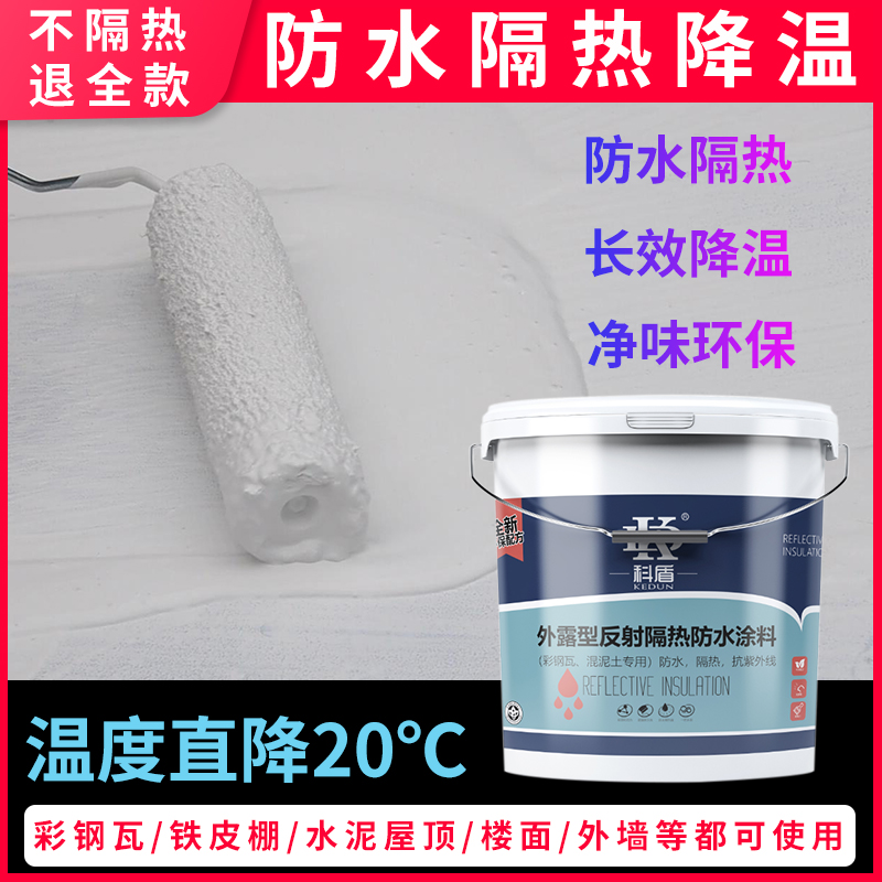 Roof waterproof insulation paint iron roof colored steel roof waterproof leak sun protection insulation cooling paint