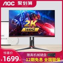 AOC display 2K144hz e-race 27-inch Q27G2 game eat chicken ps4 computer IPS display