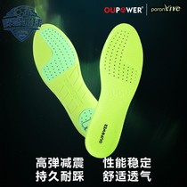 Chubby brother OUPOWER even professional football shoe insole shock absorber wear-resistant poron vive