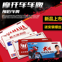 Motorcycle accessories YAMAHA Yamaha Da Yang Brand Advertising plastic brand front and rear license plate license plate modification