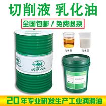 Sola deodorant antirust emulsion oil antioxidation water-soluble coolant lathe CNC machining center cutting fluid