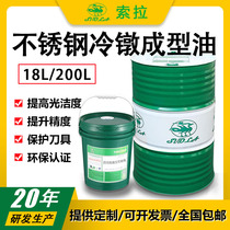 Sola stainless steel cold heading forming oil screw nut fastener lubricating oil multi-station stamping and extrusion bucket