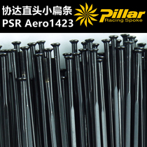 Lida Pillar1423 straight Head Black association imported stainless steel flat spokes bicycle steel wire preload