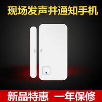 Capsule intelligent door magnetic home door and window anti-theft alarm wireless wifi mobile phone remote monitoring business store alarm