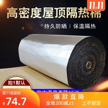 Self-adhesive thick antifreeze aluminum foil rubber insulation cotton insulation cotton soundproof cotton plant roof insulation material outdoor film