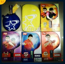 New Red Shuangxi ping-pong racket 123456 star vertical Pat positive and negative double anti-glue competition dedicated