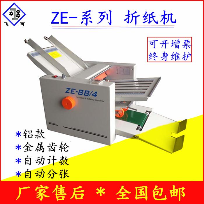 Origami machine ZE-automatique origami machine 84 pliage machine instruction livre indentation machine pliant fabricant de machines de vente directe