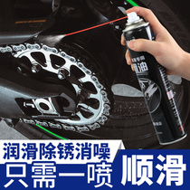 Motorcycle chain oil Heavy locomotive lubricating oil dustproof waterproof Anti-rust chain maintenance Oil seal chain cleaning agent