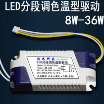 LED segmented color temperature type driver TRF2636W full power 8W-36W-16W40W-LY-F836-FQ