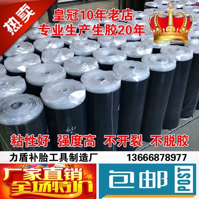 58 jin loaded with high-quality tire raw glue fire repair airbag tire special hot rehydration glue hot repair wound repair material