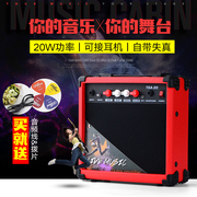 Mini 20W electric guitar speaker guitar speaker with MP3 headphones listening practice speaker