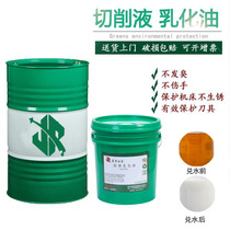 Anti-rust emulsified oil saponified oil coolant grinding fluid aluminum alloy micro-emulsion cutting fluid lathe sawing machine grinder