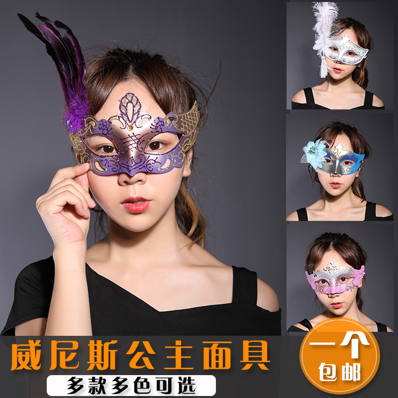 Ball Mask Female Sense Halloween Children Venice Make-up Half Face Adult Mask Princess