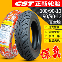 Zhengxin tire 100 90-10 electric car 90-12 motorcycle scooter vacuum tire 10090 tire 9090