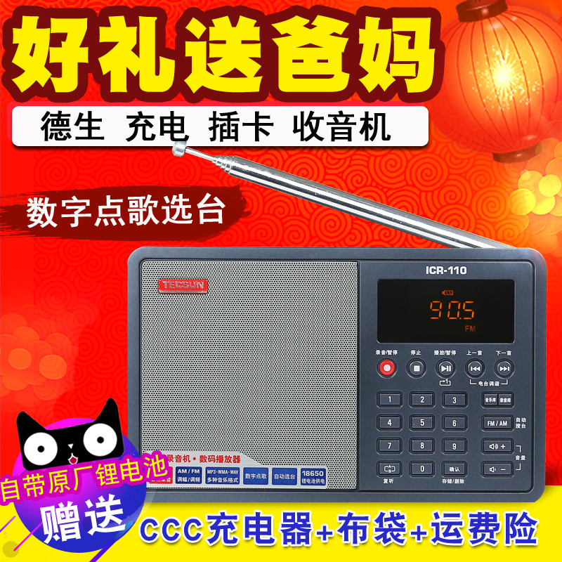 Tecsun/ Tecsun ICR-110 radio card old man charging portable semiconductor broadcast elderly