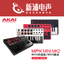 (Akai Continental General generation) AKAI MPK MINI MK2 MIDI controller MIDI keyboard