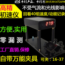 Accelerometer initial velocity meter initial speed meter factory Shop Direct Sales non-X3200 E9800