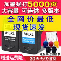 天宏兼容佳能PG815墨盒CL816 mp288 236 259 498 ip2780 2788 mx368 418 428 打印机墨盒 大容量XL连供可加墨