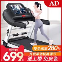 AD跑步机家用款小型折叠家庭式超静音电动走步平板室内健身房专用