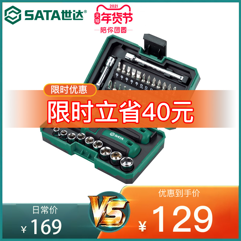 Star hardware tool 38-piece mini ratchet wrench set large torque home screwdriver set set 05498