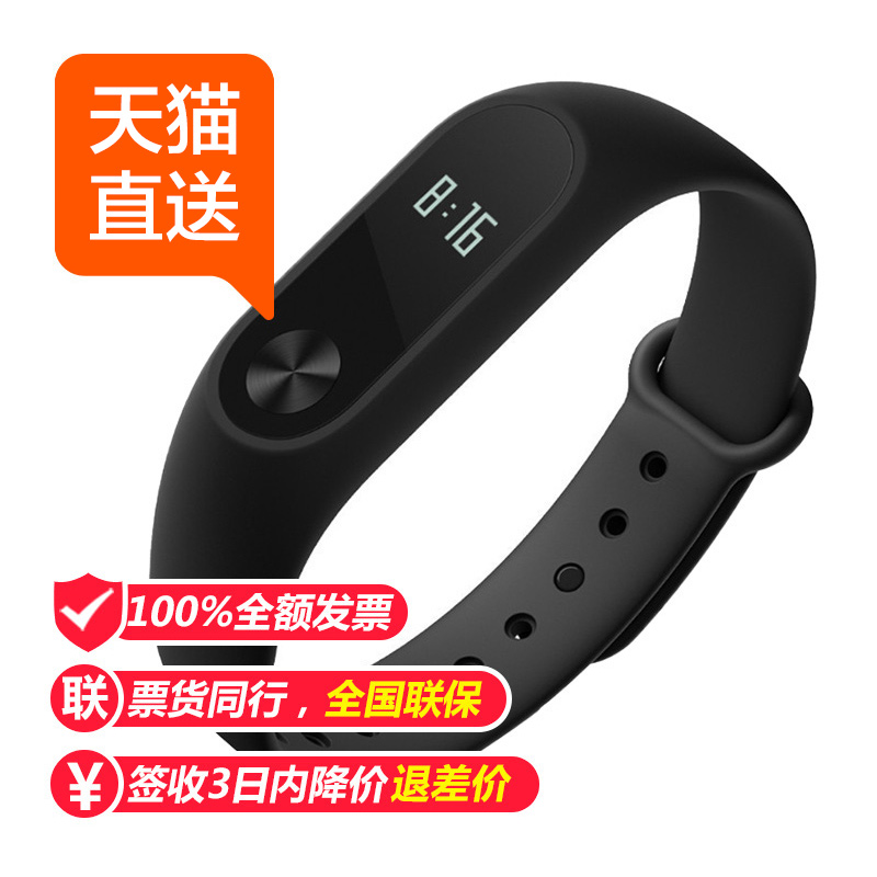 [The goods stop production and no stock][Tmall direct delivery] millet bracelet 2 generation Bluetooth waterproof pedometer sleep heart rate detector intelligence