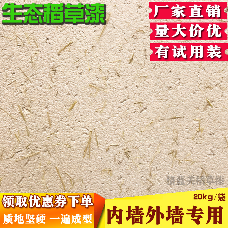Ecological straw paint texture straw mud indoor facade grass-grey country soil wall dart paint