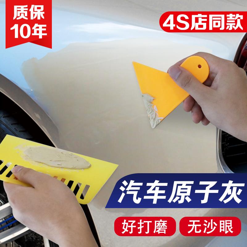 Atomic gray car batch soil paste repair spray curing agent repair car sheet metal batch soil repair mud fast dry car