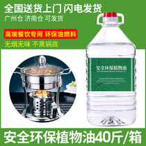 Safety and environmental protection oil vegetable oil fossil oil fuel oil restaurant dedicated commercial high purity 20kg box