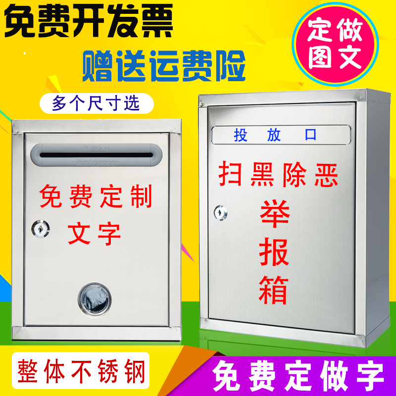 Thickened large stainless steel letter box wall with lock report complaint box outdoor waterproof mailbox opinion box