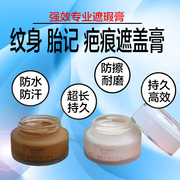 Tattoo concealer to cover acne cream cover scars lasting waterproof birthmark Hickey strong waterproof paste