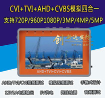 4 3 inch HD coaxial monitoring Tester AHD TVI CVI four in one engineering po support 500w