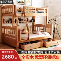 Solid wood upper and lower bed upper and lower bunk bed Mother bed space-saving adult bunk bed childrens high and low bed