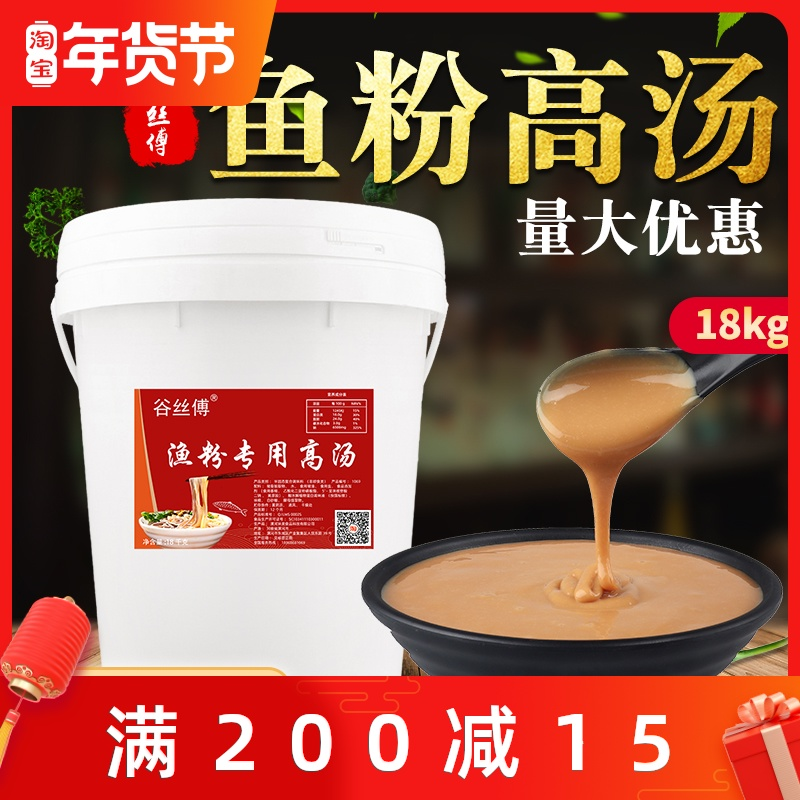Wugu rice line fishmeal special soup bottom fish powder seasoning fish soup sauce commercial concentrated thick soup treasure pig bone high soup 18kg