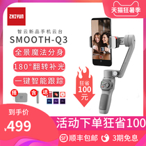 zhiyun smooth q3 Mobile phone stabilizer image stabilization Handheld three-axis gimbal vlog shooting video balance live photography Selfie stick smooth