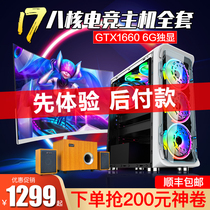 High with i5 i7 computer desktop assembly machine a full set of internet cafes gaming Games dedicated GTX1660 office computer water cooling internet cafes eight nuclear eat chicken DIY whole desktop Assembly computer host
