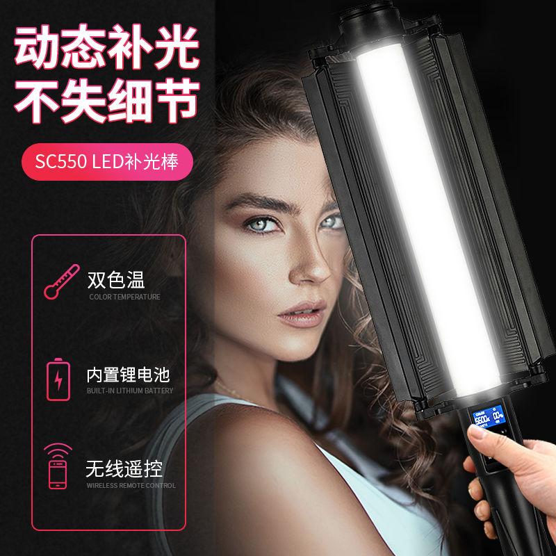 Bayang LS550 conduit lampe d'éclairage bâton lumière allumée à la main à l'extérieur de tir de peinture légère bâton Lumière barre de glace Lampe de glace Photographie rgb tige d'éclairage tenant led lamp stick extérieur tige d'éclairage vidéo lampe couleur