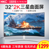HKC 32 inch 2K curved computer monitor ultra-thin borderless c325q Gaming Game LCD eat chicken curved screen desktop display HD large screen HDMI Cafe Coffee 27 widescreen 4K