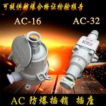 Explosion-proof socket explosion-proof plug AC-16 220V 380V explosion-proof plug plug-in-bomb socket