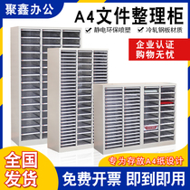 90 draw file cabinet a4 drawer cabinet 45 draw A4 efficiency cabinet Steel file finishing cabinet Baking storage cabinet Iron cabinet