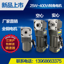 Right angle gear reducer single-phase hollow angle motor speed control motor assembly line gear motor speed control motor