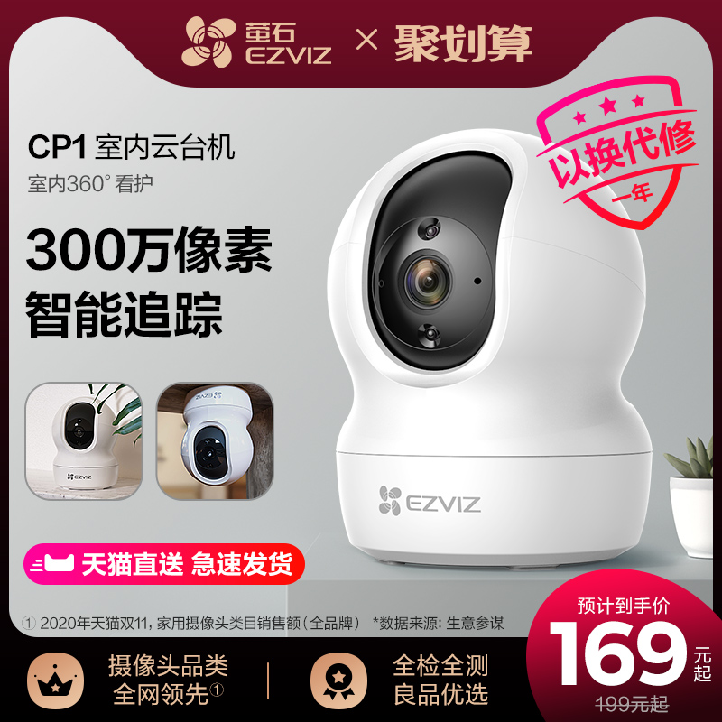 Fluorite official CP1 home wireless cloud camera 360-degree panoramic HD night vision mobile phone remote monitoring