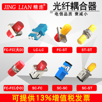 Finely connected fiber flange brazing coupler connector Terminal box flange SC FC LC ST interface optional decay reduction telecommunications quality 10