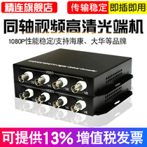 Fine even AHD HDTVI hdcvi coaxial high-definition surveillance video optical end machine 1 Road 2 Road 4 Road 8 Road 16 road support hai Kang Dahua 1080P two million