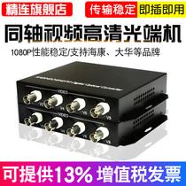 AHD HDTVI HDCVI коаксиальный HD-монитор видео оптический Терминал 1 канал 2 Канал 4 канал 8 канал 16 канал поддержка hikang Dahua и другие 1080P два миллиона
