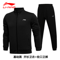 Li Ning sports suit men spring and autumn winter sweater sweatpants hooded jacket trousers running leisure sportswear two sets