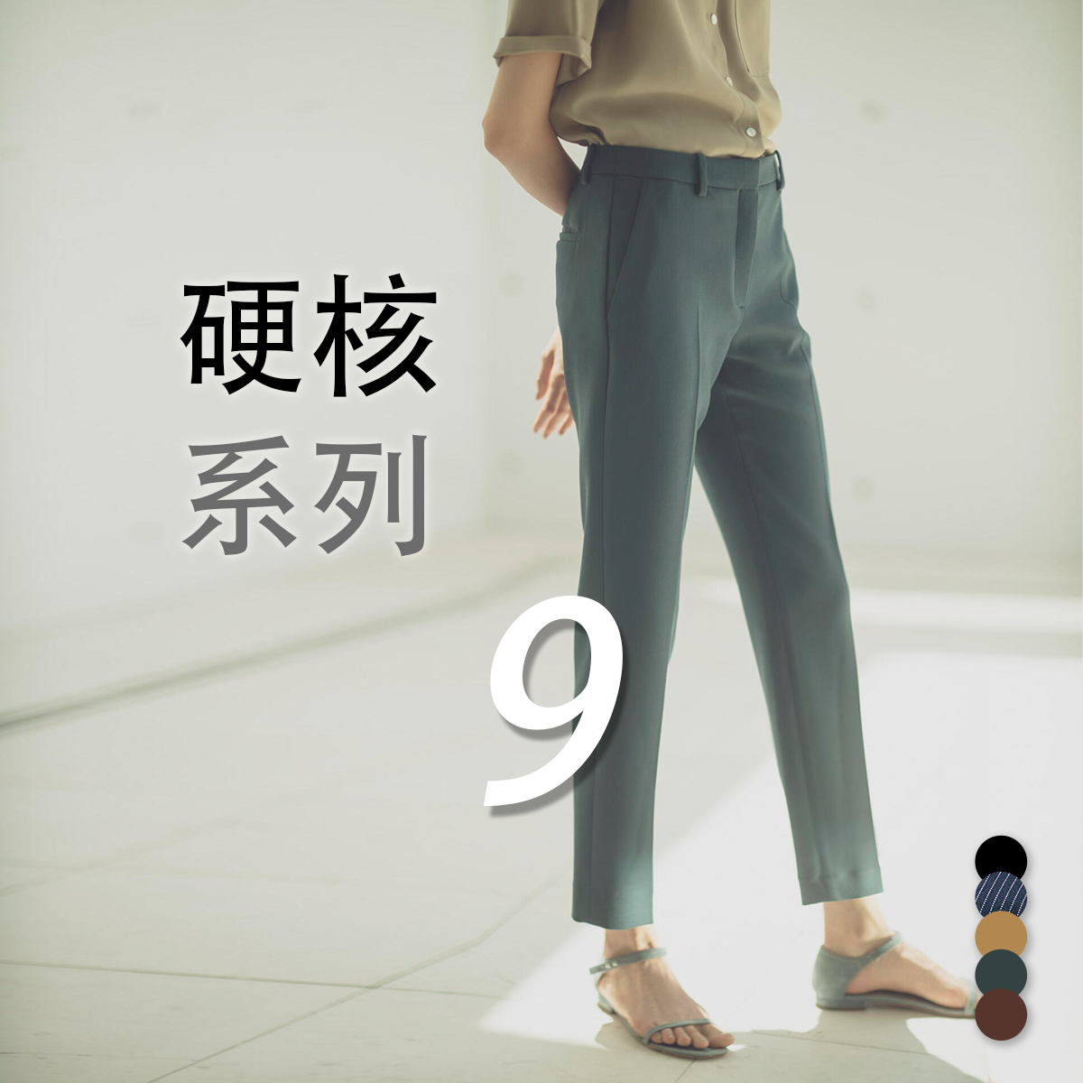 Hard core (9) urban trouser type lily cut Italian native fine spinning wool TH new series nine-point trousers