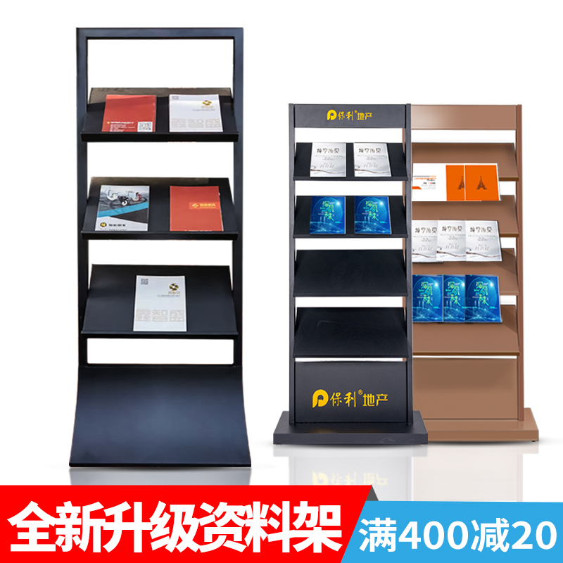 Sales department information rack floor-to-ceiling newspaper rack vertical real estate display rack magazine rack property household map publicity exhibition stand