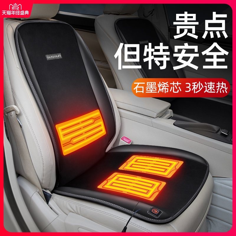 Graphene car heating cushion winter 12V electric heating seat car seat modification car with fast heat plush