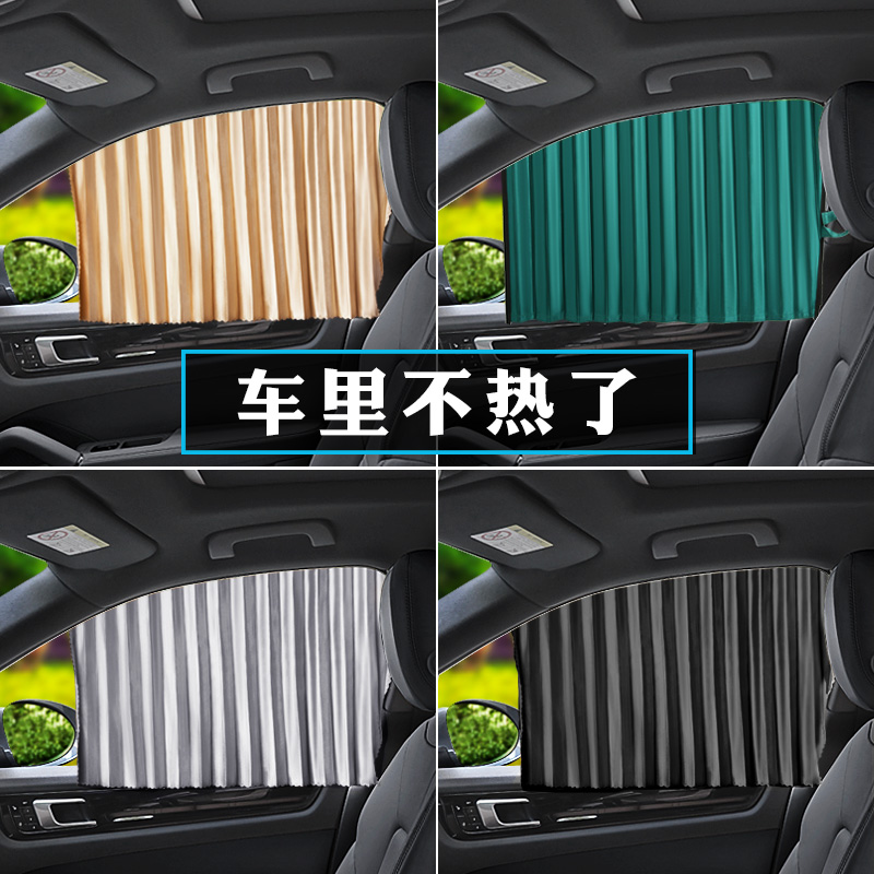 Car curtain sun blind automatically telescopic magnetic suction rail car with a private artifact sunscreen insulation sunshield cloth